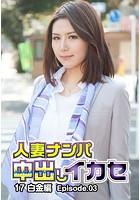 人妻ナンパ中出しイカセ 17 白金編 Episode.03 b401btmep01615のパッケージ画像