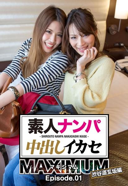 素人ナンパ中出しイカセ マキシマム 渋谷道玄坂編 Episode.01