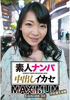 素人ナンパ中出しイカセ マキシマム 渋谷道玄坂編 Episode.04 b401btmep01620のパッケージ画像