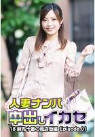 人妻ナンパ中出しイカセ 18 麻布十番の商店街編 Episode.01