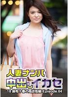 人妻ナンパ中出しイカセ 18 麻布十番の商店街編 Episode.04
