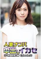 人妻ナンパ中出しイカセ 20 新宿新南口編 Episode.03