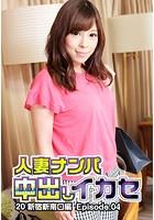 人妻ナンパ中出しイカセ 20 新宿新南口編 Episode.04 b401btmep01628のパッケージ画像