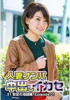 人妻ナンパ中出しイカセ 21 安定の池袋編 Episode.01 b401btmep01629のパッケージ画像