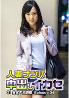 人妻ナンパ中出しイカセ 21 安定の池袋編 Episode.04 b401btmep01632のパッケージ画像