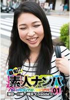 最旬!!素人ナンパ 01 蒲田→川崎→横浜 Episode.01 b401btmep01633のパッケージ画像