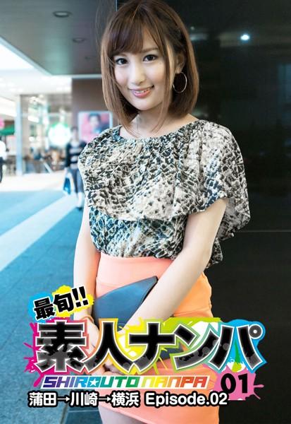 最旬!!素人ナンパ 01 蒲田→川崎→横浜 Episode.02