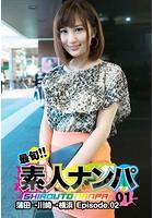 最旬!!素人ナンパ 01 蒲田→川崎→横浜 Episode.02 b401btmep01634のパッケージ画像