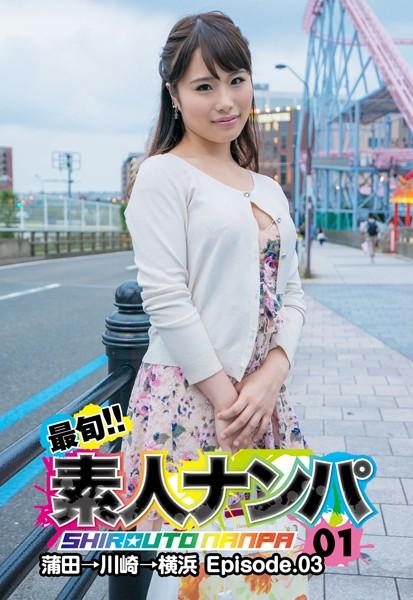 最旬!!素人ナンパ 01 蒲田→川崎→横浜 Episode.03