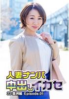 人妻ナンパ中出しイカセ 22 豊洲編 Episode.01 b401btmep01637のパッケージ画像