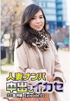 人妻ナンパ中出しイカセ 22 豊洲編 Episode.03 b401btmep01639のパッケージ画像