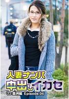 人妻ナンパ中出しイカセ 22 豊洲編 Episode.04 b401btmep01640のパッケージ画像