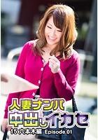 人妻ナンパ中出しイカセ 15 六本木編 Episode.01 b401btmep01641のパッケージ画像