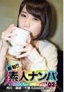 最旬!!素人ナンパ 02 市川→幕張→千葉 Episode.03