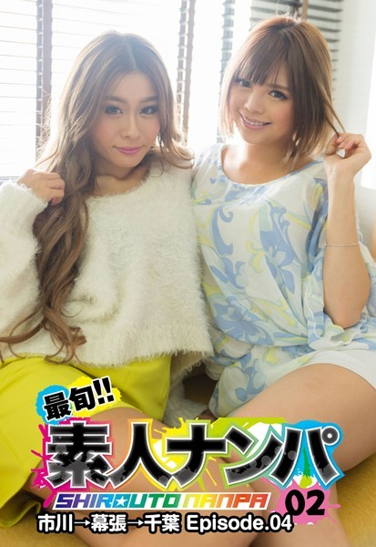 最旬!!素人ナンパ 02 市川→幕張→千葉 Episode.04