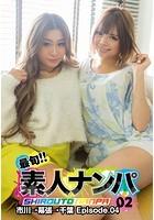最旬!!素人ナンパ 02 市川→幕張→千葉 Episode.04 b401btmep01658のパッケージ画像