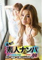 最旬!!素人ナンパ 02 市川→幕張→千葉 Episode.05 b401btmep01659のパッケージ画像