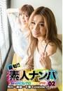 最旬!!素人ナンパ 02 市川→幕張→千葉 Episode.05
