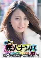 最旬!!素人ナンパ 03赤羽→さいたま新都心→熊谷 Episode.01