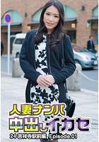 人妻ナンパ中出しイカセ 24 吉祥寺駅前編 Episode.01 b401btmep01665のパッケージ画像