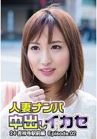 人妻ナンパ中出しイカセ 24 吉祥寺駅前編 Episode.02 b401btmep01666のパッケージ画像