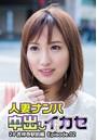 人妻ナンパ中出しイカセ 24 吉祥寺駅前編 Episode.02