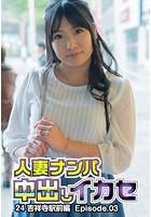 人妻ナンパ中出しイカセ 24 吉祥寺駅前編 Episode.03 b401btmep01667のパッケージ画像