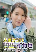 人妻ナンパ中出しイカセ 24 吉祥寺駅前編 Episode.04 b401btmep01668のパッケージ画像