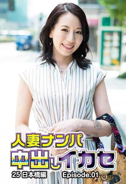 人妻ナンパ中出しイカセ 25 日本橋編 Episode.01