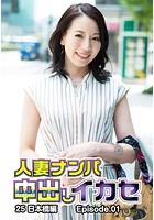 人妻ナンパ中出しイカセ 25 日本橋編 Episode.01 b401btmep01673のパッケージ画像