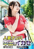 人妻ナンパ中出しイカセ 27 白金台編 Episode.01 b401btmep01681のパッケージ画像