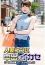 人妻ナンパ中出しイカセ 27 白金台編 Episode.02