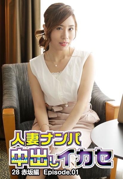 人妻ナンパ中出しイカセ 28 赤坂編 Episode.01