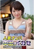 人妻ナンパ中出しイカセ 28 赤坂編 Episode.04 b401btmep01688のパッケージ画像