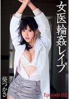 女医輪●レ●プ 葵つかさ Episode.02 b401btmep01698のパッケージ画像