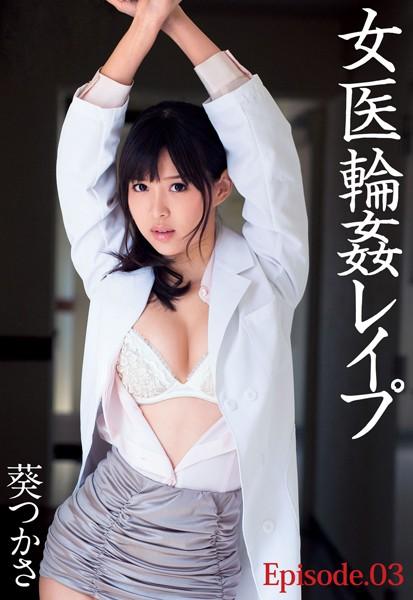女医輪●レ●プ 葵つかさ Episode.03