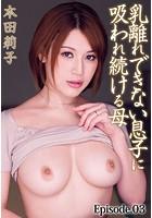 乳離れできない息子に吸われ続ける母 本田莉子 Episode.03 b401btmep01736のパッケージ画像