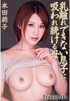 乳離れできない息子に吸われ続ける母 本田莉子 Episode.04 b401btmep01737のパッケージ画像