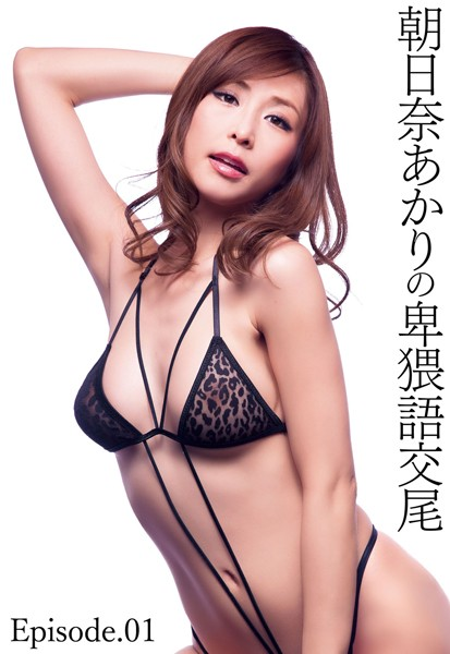 朝日奈あかりの卑猥語交尾 Episode.01