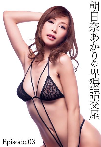 朝日奈あかりの卑猥語交尾 Episode.03