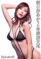 朝日奈あかりの卑猥語交尾 Episode.03 b401btmep01743のパッケージ画像