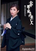 夫を腹上死させた未亡人 朝日奈あかり Episode.02