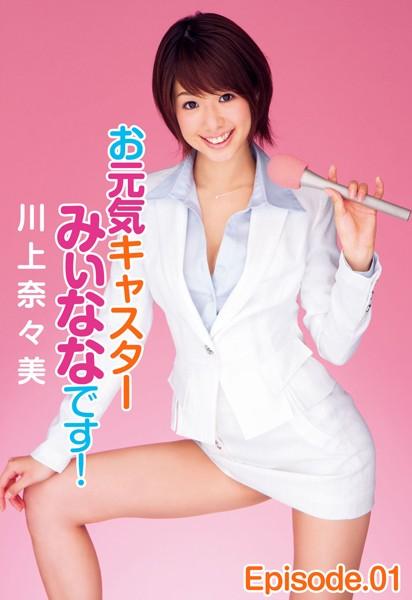 お元気キャスターみぃななです! 川上奈々美 Episode.01