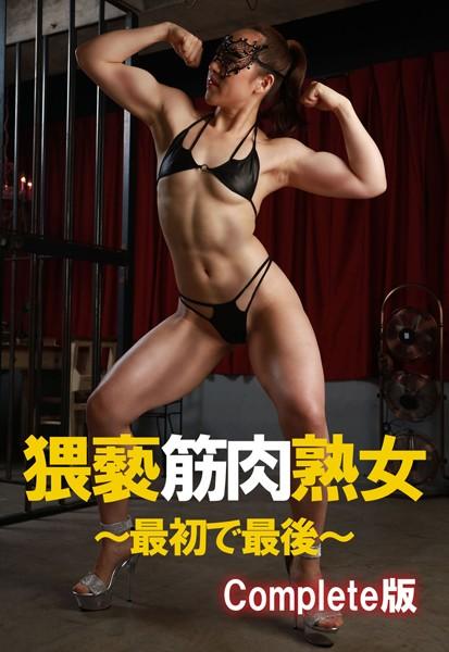 猥褻筋肉熟女 〜最初で最後〜 Complete版