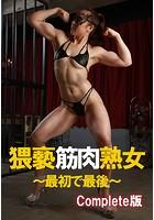 猥褻筋肉熟女 〜最初で最後〜 Complete版 b401btmep01795のパッケージ画像