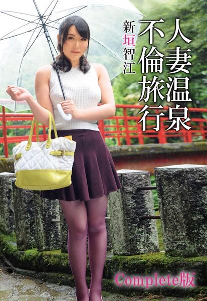 人妻温泉不倫旅行 新垣智江 Complete版