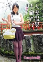 人妻温泉不倫旅行 新垣智江 Complete版 b401btmep01803のパッケージ画像