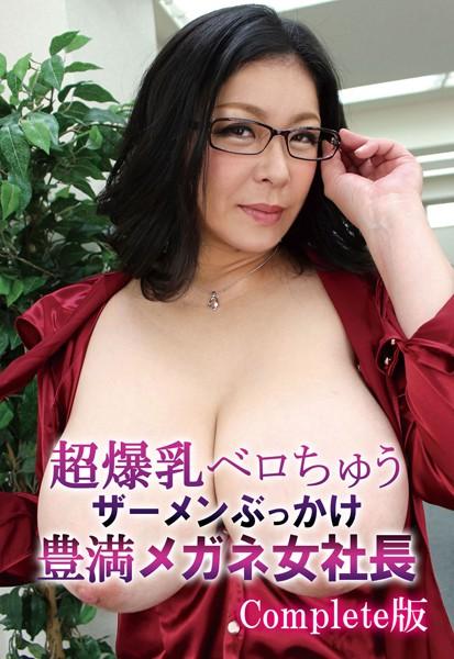 超爆乳ベロちゅうザーメンぶっかけ豊満メガネ女社長 Complete版