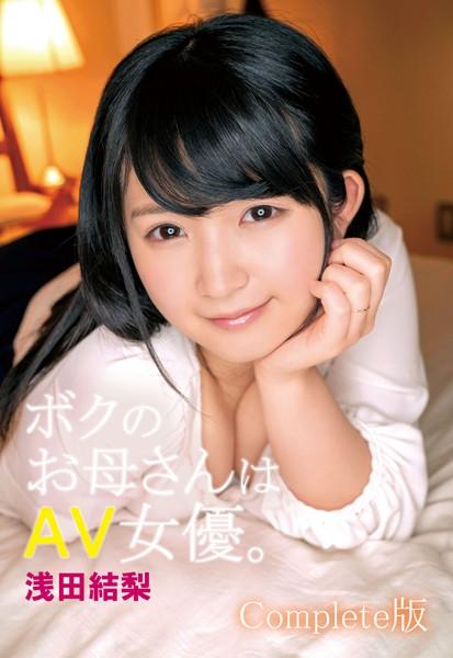 ボクのお母さんはAV女優。浅田結梨 Complete版