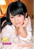 ボクのお母さんはAV女優。浅田結梨 Complete版 b401btmep01812のパッケージ画像